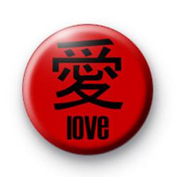 Chinese Love Symbol Badge